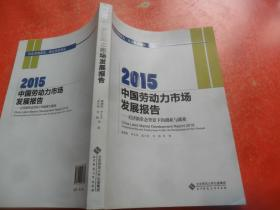 2015中国劳动力市场发展报告:经济新常态背景下的创业与就业