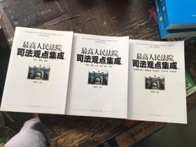 最高人民法院司法观点集成(全3册)