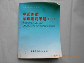 32199《中药新药临床用药手册》(一)