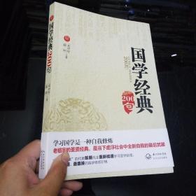 国学经典200句