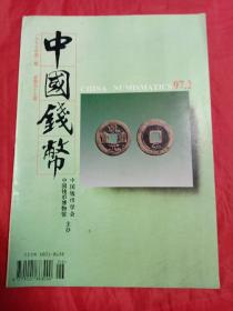 中国钱币(1997,2)