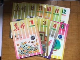 集邮(1989年全年12期,少2、5、7期)