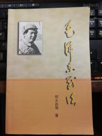毛泽东战法