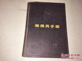 《植保员手册》(合订本)