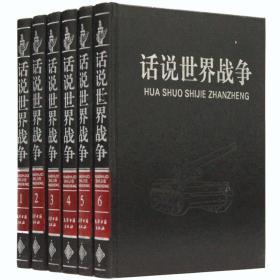 正版 话说中国战争(6册)中国战争史书籍丛书 历代古代近代战争史简史研究 中国抗日战争史 军事人物将领战略战役兵器军事典故