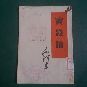实践论 1952年版