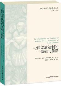 【正道书局】七国宗教法制的基础与前沿