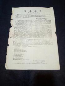 8开文革史料:浙江省革命造反联合总指挥部对浙江省复转军人革命造反总部临安分部红卫军是非法组织查封和解散的紧急通告