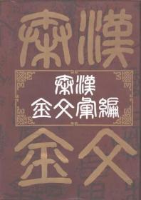 秦汉金文汇编 (精装)
