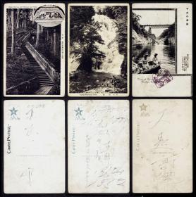伪满洲国日本风光明信片 3枚
