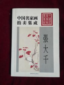 中国名家画拍卖集成