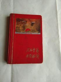 提高警惕保卫祖国   笔记本