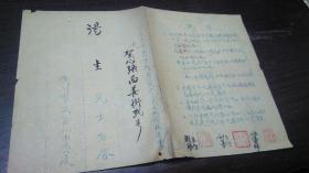 广州市立第一中学(三十五年第一学期第一段考成绩报告书)