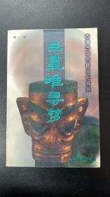【包邮挂】古城古国古蜀文化探秘 三星堆寻梦