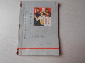 六十年代老笔记本