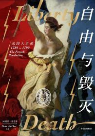 自由与毁灭:法国大革命,1789—1799