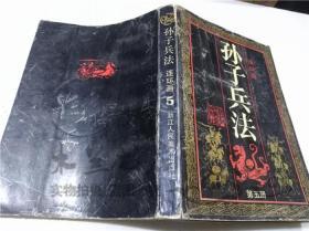 孙子兵法(连环画丛书) 第五册 浙江人民美术出版社 1991年6月 大32开平装