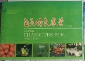 《自贡特色农业》画册 (甲种版)