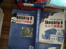 建筑·室内·景观设计SketchUp 8从入门到精通