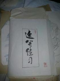 七十年代  李锦荣速写80张  吉林省美术家