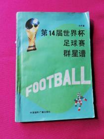 第14届世界杯足球赛群星谱