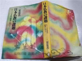 原版日本日文书 日本仏教の课题 ―もラ―つの文化の构筑に向けて― 二叶宪香 每日新闻社 1986年3月 32开硬精装