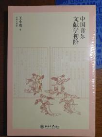 中国音乐文献学初阶【全新塑封】