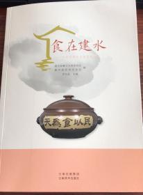 食在建水:云南省建水美食美味一览
