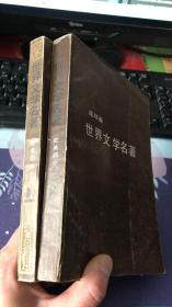 世界文学名著连环画(欧美部分第8\10册)两本合售