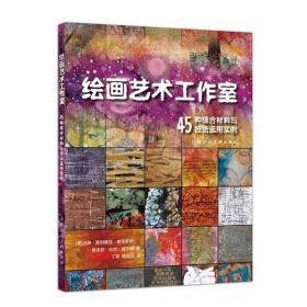 绘画艺术工作室—45种综合材料与技法运用实例