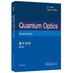 量子光学第2版