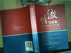 激情与未来  ;''