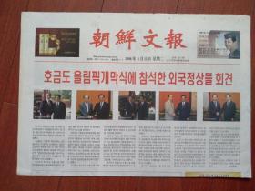 遼寧朝鮮文報(朝鮮文)2008年8月12日北京奧運會會見各國領導人照片,接見外賓照片,奧運首金舉重,柔道跳水金牌照片,奧運會開幕式照片
