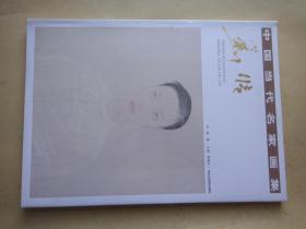 中国当代名家画集:刘临