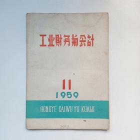 1959年《工业财务与会计》杂志.第11期(月刊)