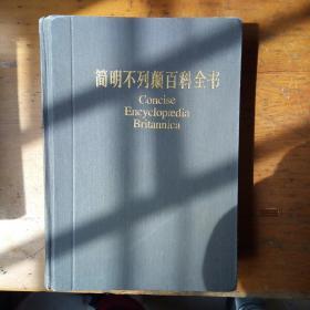 简明不列颠百科全书 3