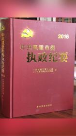 中共凯里市委执政纪要.2016