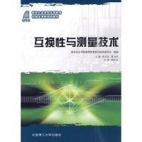 (新世纪应用型高等教育)互换性与测量技术
