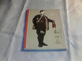 革命现代京剧--红灯记(水粉画)【散页24张全】   外套有受损