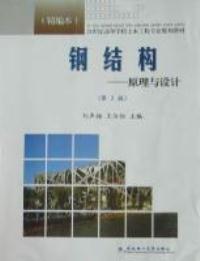 钢结构:原理与设计(第2版)(精编本)/21世纪高等学校土木工程专业规划教材