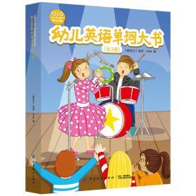 幼儿英语单词大书(全3册)