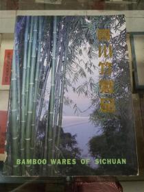 四川竹制品 (中英文对照 铜版纸印刷的画册)