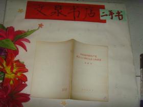 在庆祝中国共产党成立六十周年大会上的讲话》皮面有字迹
