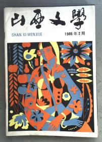 山西文学1985年第2期
