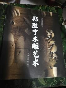 郑胜宁木雕艺术〔作者郑宁胜签赠本〕限量版1000册