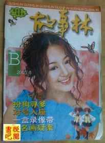 《故事林》(2005年3月B)