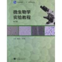 """普通高等教育""""十一五""""国家级规划教材:微生物学实验教程(第3版)"""
