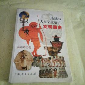 地球与人类文化编年:文明通史【】