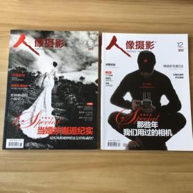 人像摄影(2012 6、2012 12)铜版纸彩印·厚册(2本合售)