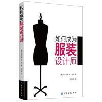 如何成为服装设计师